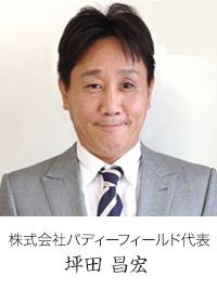 代表 坪田 昌宏